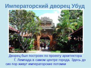 Императорский дворец Убуд Дворец был построен по проекту архитектора Г. Лемпа
