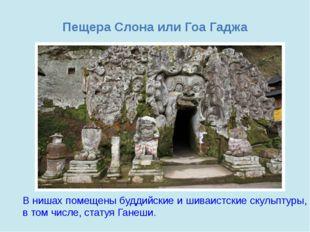 Пещера Слона или Гоа Гаджа В нишах помещены буддийские и шиваистские скульпту