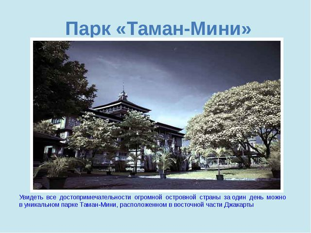 Парк «Таман-Мини» Увидеть все достопримечательности огромной островной страны...