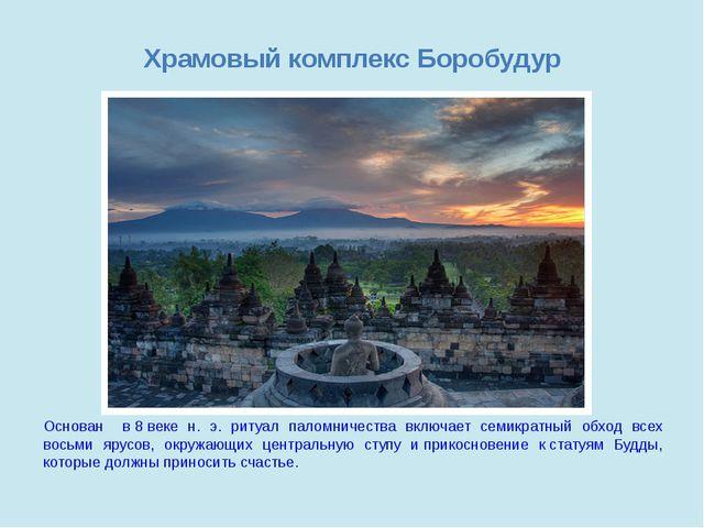 Храмовый комплекс Боробудур Основан в8веке н. э. ритуал паломничества включ...