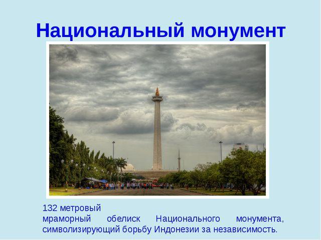 Национальный монумент 132 метровый мраморный обелиск Национального монумента,...