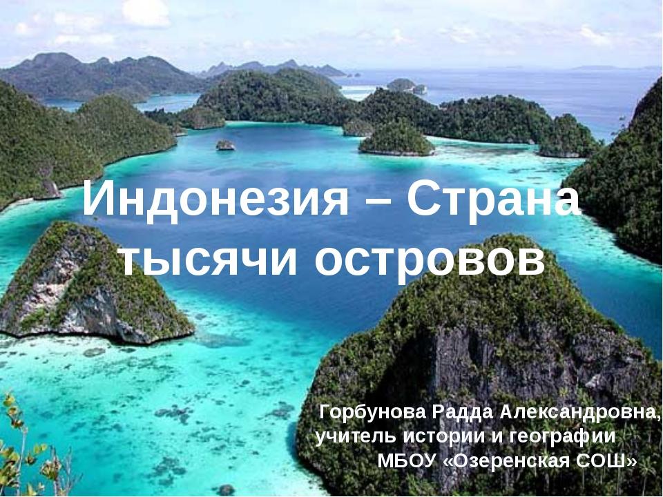 Индонезия – Страна тысячи островов Горбунова Радда Александровна, учитель ист...