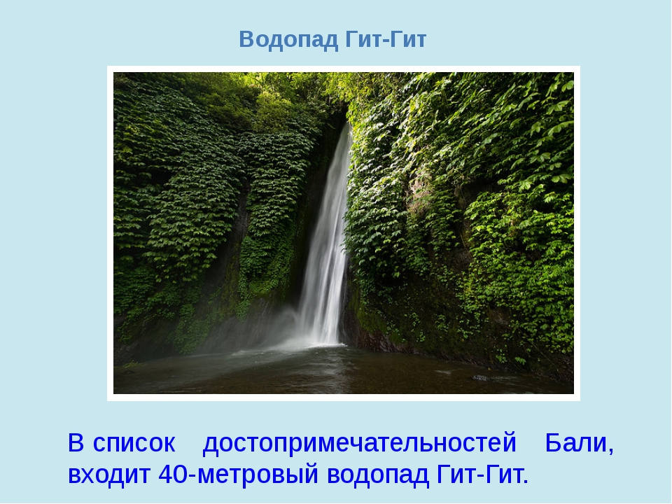 Водопад Гит-Гит Всписок достопримечательностей Бали, входит40-метровыйвод...