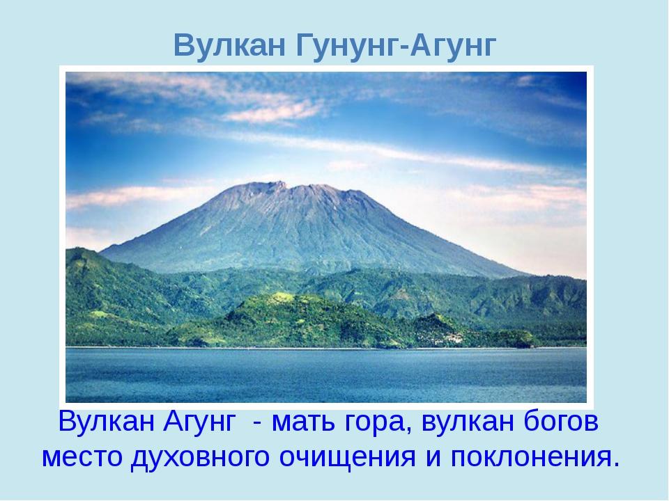 Вулкан Гунунг-Агунг Вулкан Агунг - мать гора, вулкан богов место духовного о...