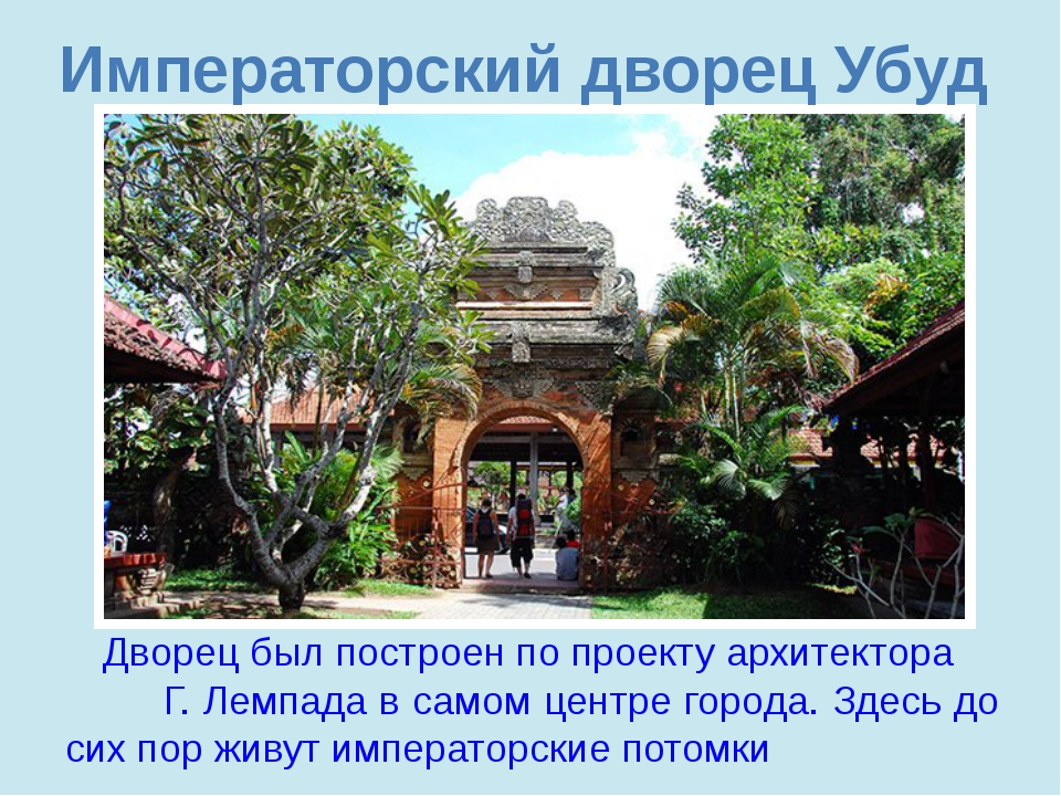 Императорский дворец Убуд Дворец был построен по проекту архитектора Г. Лемпа...
