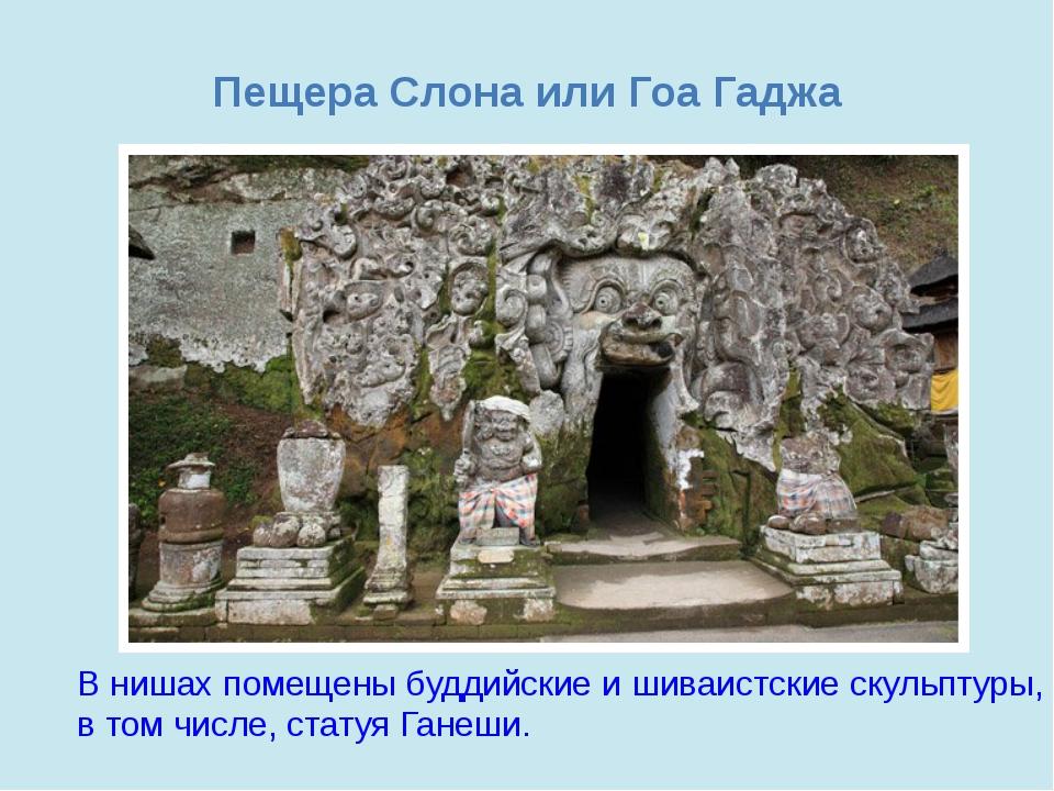 Пещера Слона или Гоа Гаджа В нишах помещены буддийские и шиваистские скульпту...