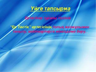 """Үйге тапсырма Ертегілер туралы түсінік """"Ер Төстік"""" ертегісінің толық мазмұным"""