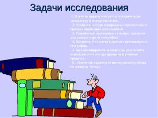 Задачи исследования 1. Изучить педагогическую и методическую литературу о мет