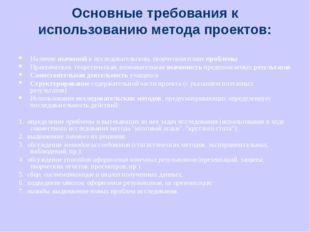 Основные требования к использованию метода проектов: Наличие значимой в иссле