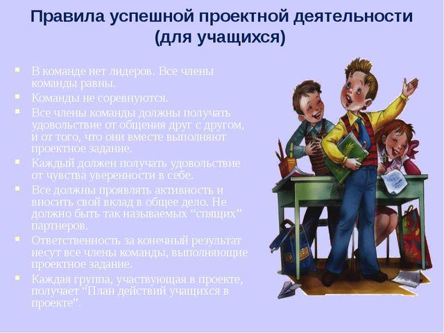 Правила успешной проектной деятельности (для учащихся) В команде нет лидеров....