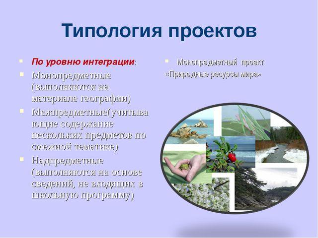 Типология проектов По уровню интеграции: Монопредметные (выполняются на матер...