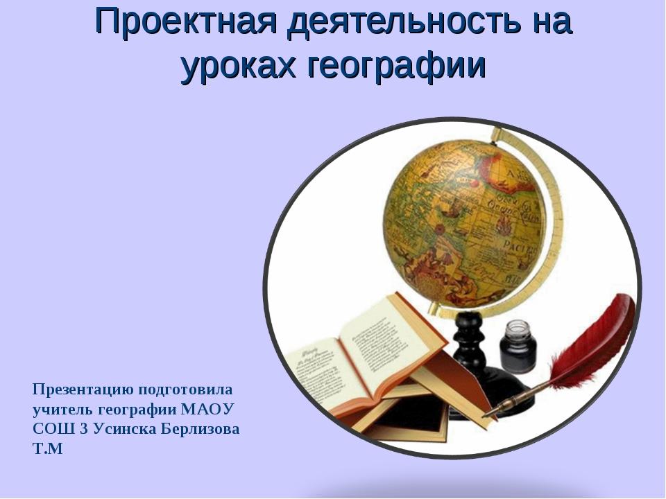 Проектная деятельность на уроках географии Презентацию подготовила учитель ге...