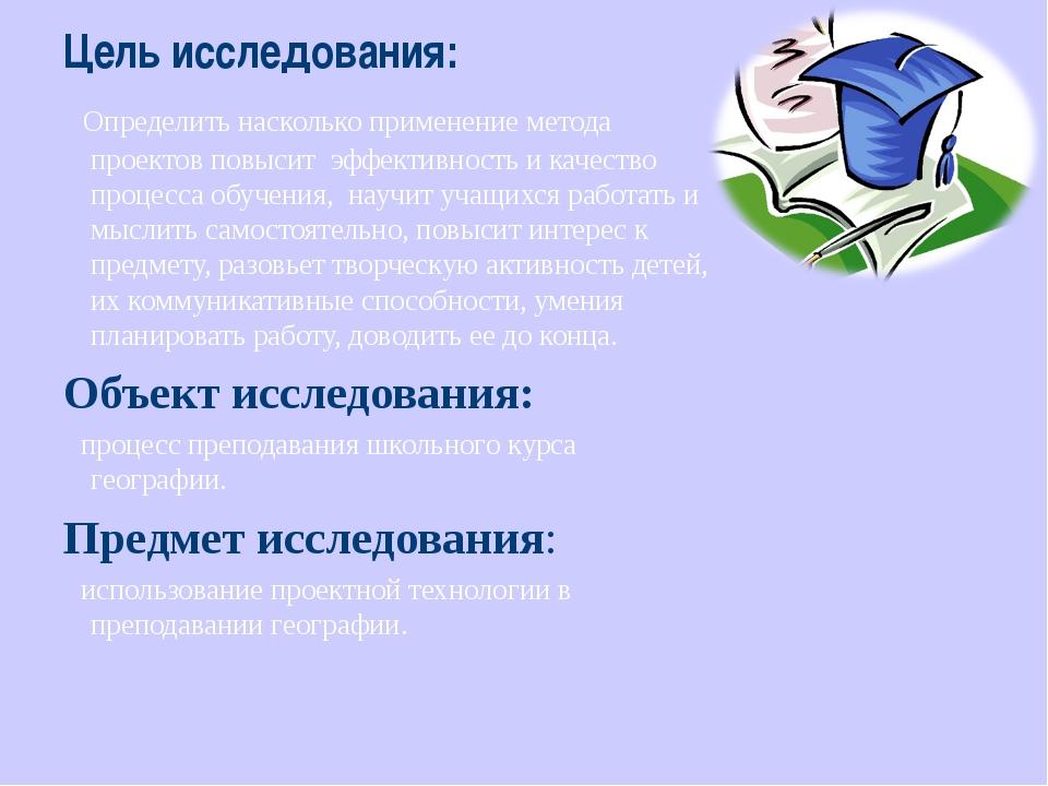 Цель исследования: Определить насколько применение метода проектов повысит э...