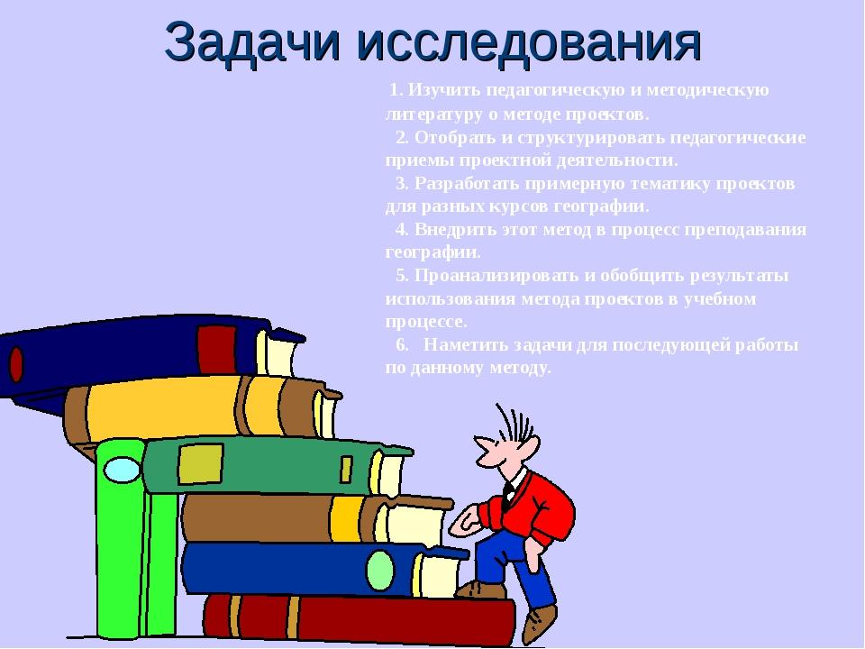 Задачи исследования 1. Изучить педагогическую и методическую литературу о мет...