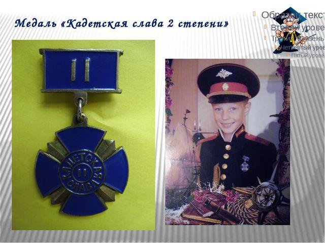 Медаль «Кадетская слава 2 степени»