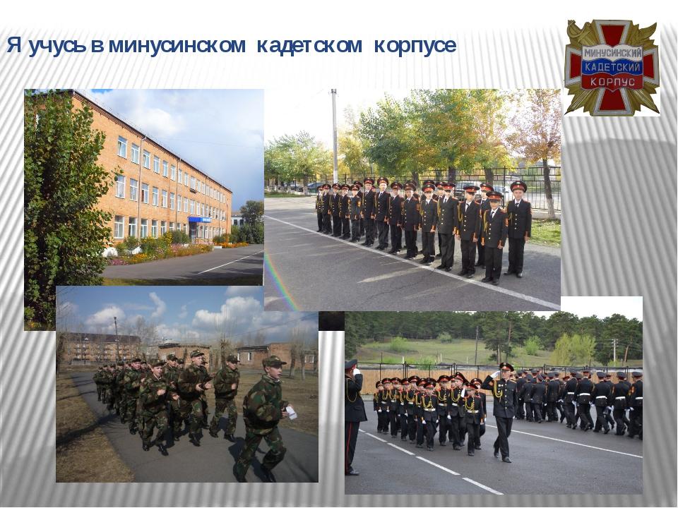 Я учусь в минусинском кадетском корпусе