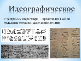 Идеограммы (иероглифы) – представляют собой отдельные слова или даже целые по