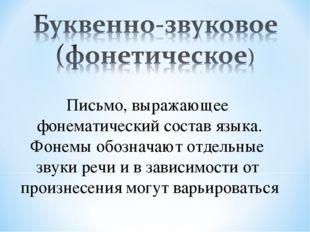 Письмо, выражающее фонематический состав языка. Фонемы обозначают отдельные з