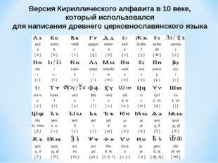 Версия Кириллического алфавита в 10 веке, который использовался для написания