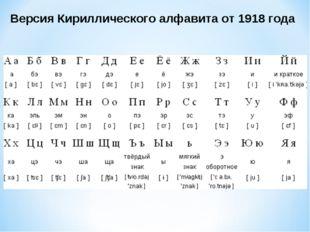 Версия Кириллического алфавита от 1918 года
