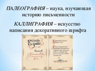 ПАЛЕОГРАФИЯ – наука, изучающая историю письменности КАЛЛИГРАФИЯ – искусство н
