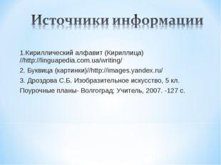 1.Кириллический алфавит (Кириллица) //http://linguapedia.com.ua/writing/ 2. Б