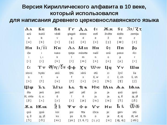 Версия Кириллического алфавита в 10 веке, который использовался для написания...