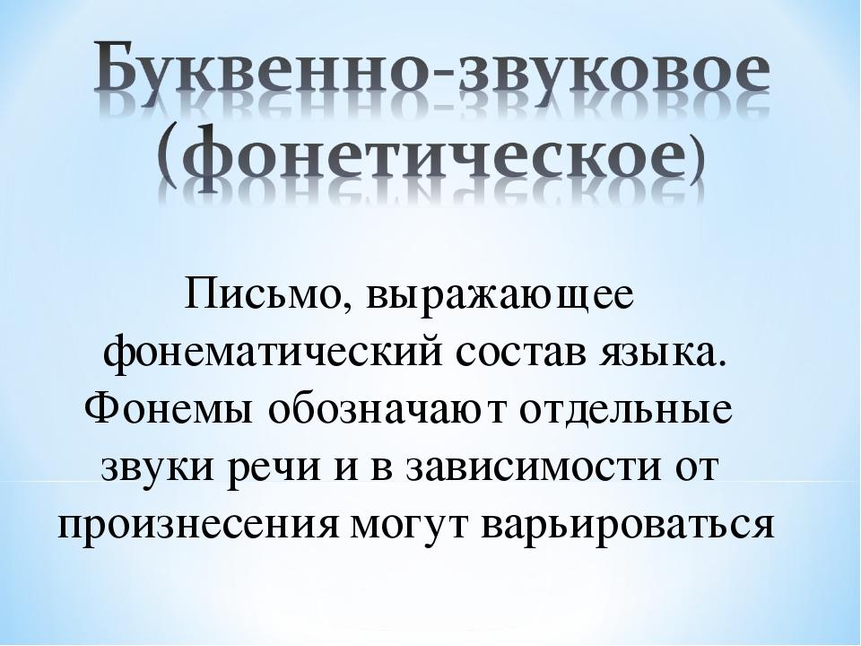 Письмо, выражающее фонематический состав языка. Фонемы обозначают отдельные з...