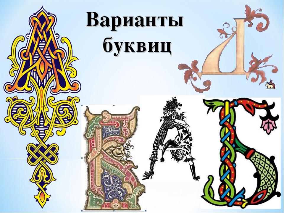 Варианты буквиц
