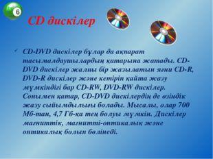 CD-DVD дискілер бұлар да ақпарат тасымалдаушылардың қатарына жатады. CD-DVD д
