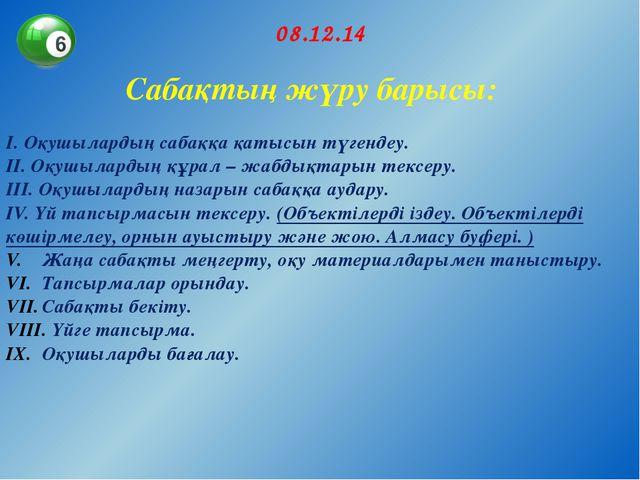 08.12.14 Сабақтың жүру барысы: І. Оқушылардың сабаққа қатысын түгендеу. ІІ. О...