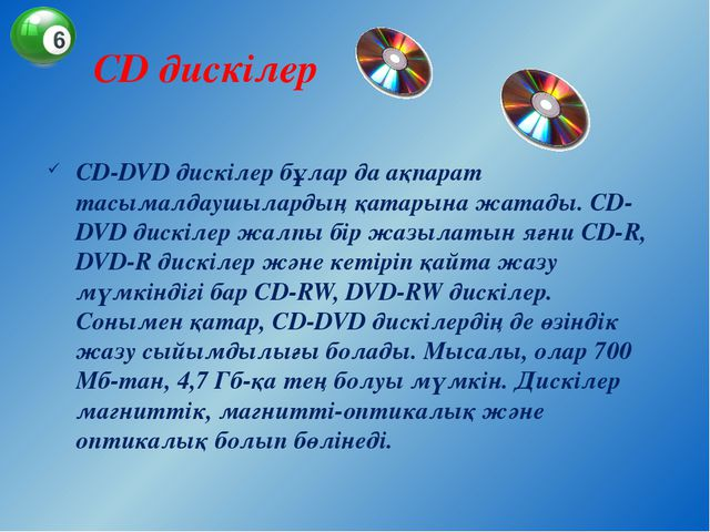 CD-DVD дискілер бұлар да ақпарат тасымалдаушылардың қатарына жатады. CD-DVD д...