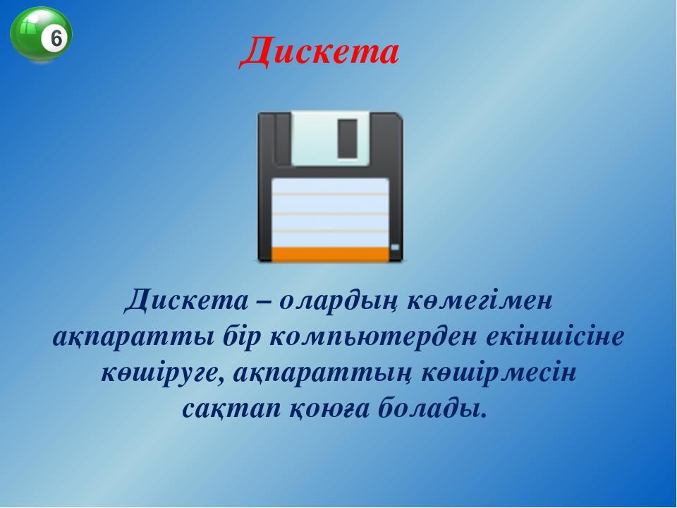 Дискета – олардың көмегімен ақпаратты бір компьютерден екіншісіне көшіруге, а...