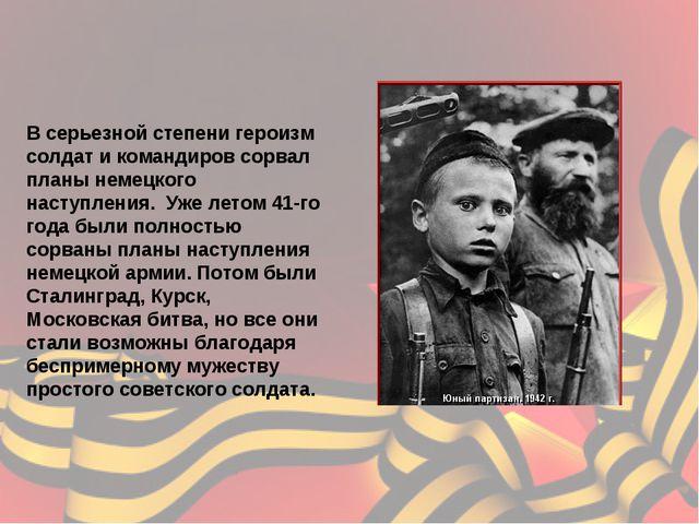 В серьезной степени героизм солдат и командиров сорвал планы немецкого наступ...