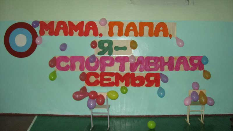 http://www.vetka.ch/uploads/posts/2012-06/1340005115_sportivnayasemya.jpg
