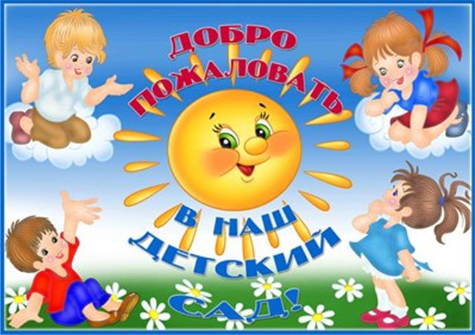 http://mbdou1vel.edusite.ru/images/detskiysad.jpg