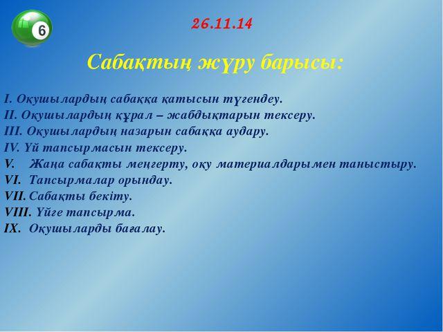 26.11.14 Сабақтың жүру барысы: І. Оқушылардың сабаққа қатысын түгендеу. ІІ. О...