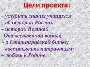 –углубить знания учащихся об истории России; –истории Великой Отечественно