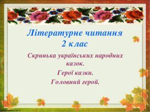 Літературне читання 2 клас Скринька українських народних казок. Герої казки.