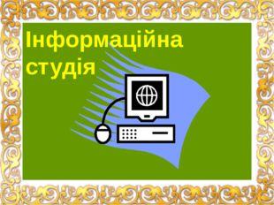 Інформаційна студія