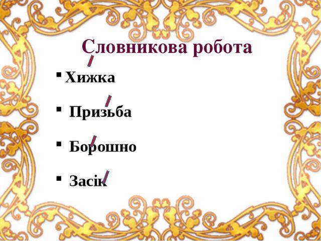 Словникова робота Хижка Призьба Борошно Засік