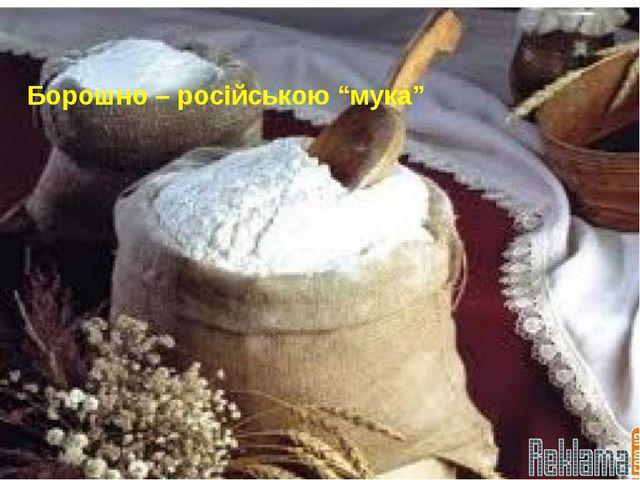 """Борошно – російською """"мука"""""""