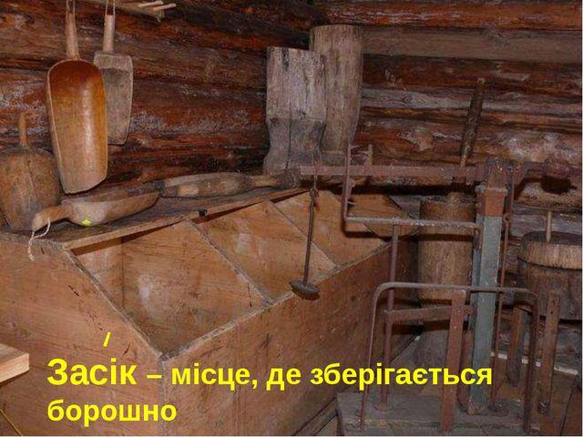 Засік – місце, де зберігається борошно