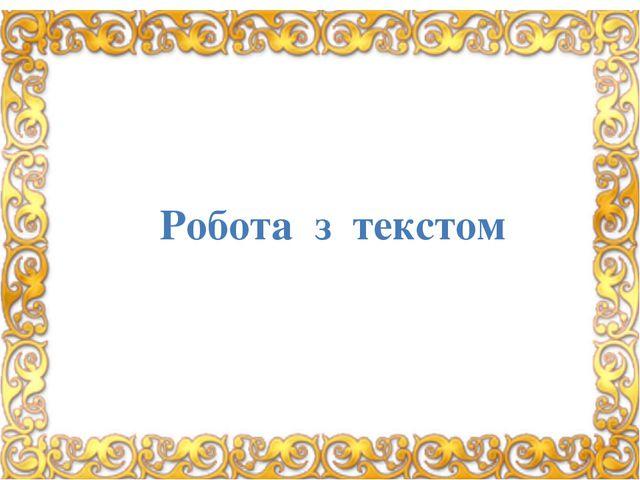 Робота з текстом