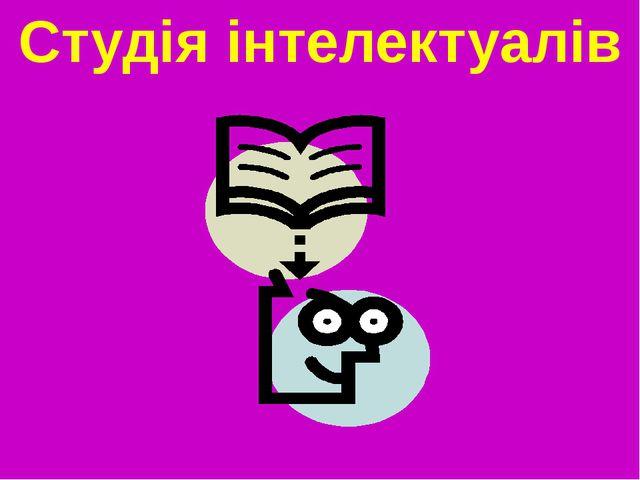 Студія інтелектуалів