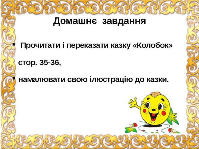 Домашнє завдання Прочитати і переказати казку «Колобок» стор. 35-36, намалюва...