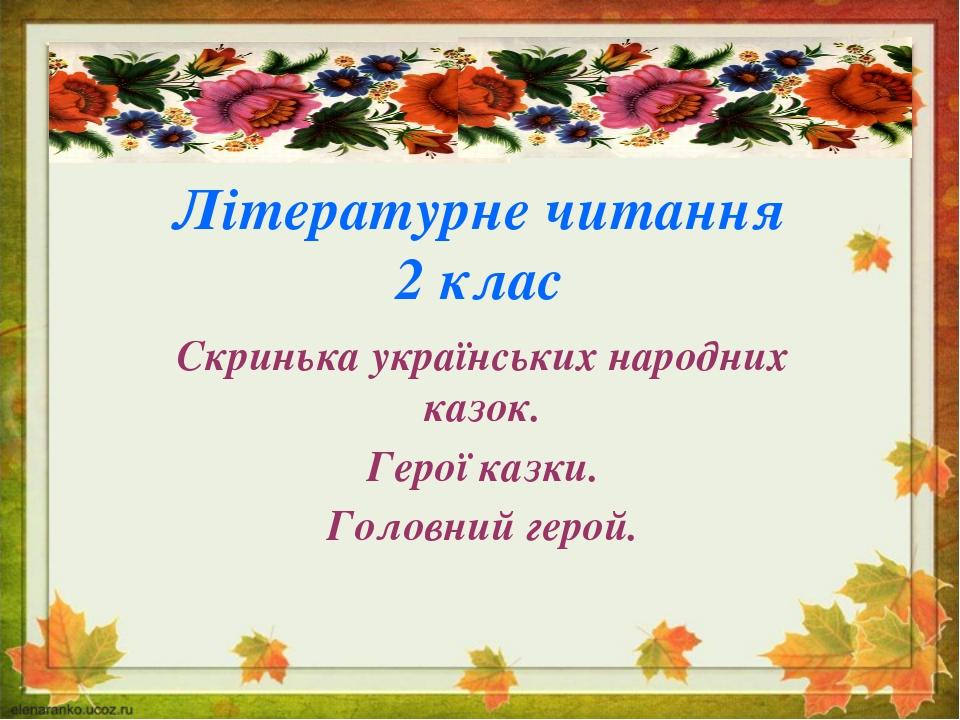 Літературне читання 2 клас Скринька українських народних казок. Герої казки....
