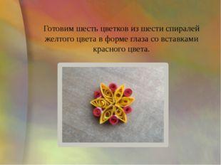 Готовим шесть цветков из шести спиралей желтого цвета в форме глаза со встав