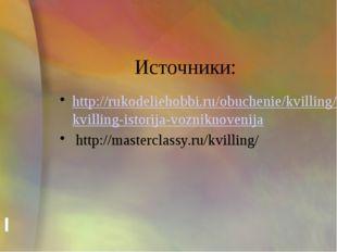 Источники: http://rukodeliehobbi.ru/obuchenie/kvilling/146- kvilling-istori