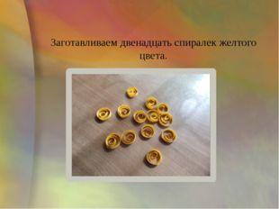 Заготавливаем двенадцать спиралек желтого цвета.